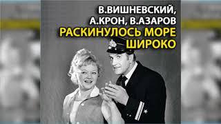 Раскинулось море широко, В. Вишневский, А. Крон, В. Азаров радиоспектакль слушать онлайн