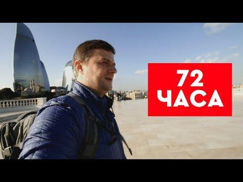 Баку - Туда-сюда