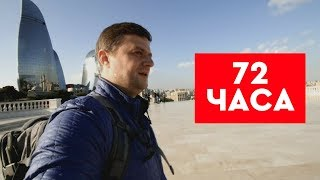 Баку - Туда-сюда за 72 часа