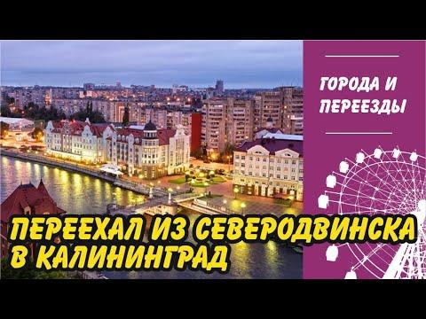 Переехал в Калининград из Северодвинска