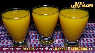ম্যাংগো জুস | পাকা আমের জুস | Frutika, Fruto, Frooti | Bangladeshi Mango Juice by Razia