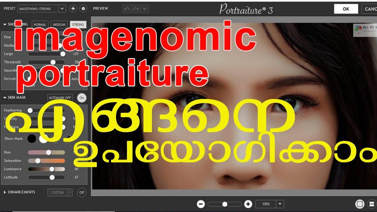 Adobe photoshop imagenomic portraiture malayalam tutorial skin retouching  tutorial