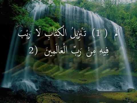 سورة السجدة فارس عباد  _ Sourate...