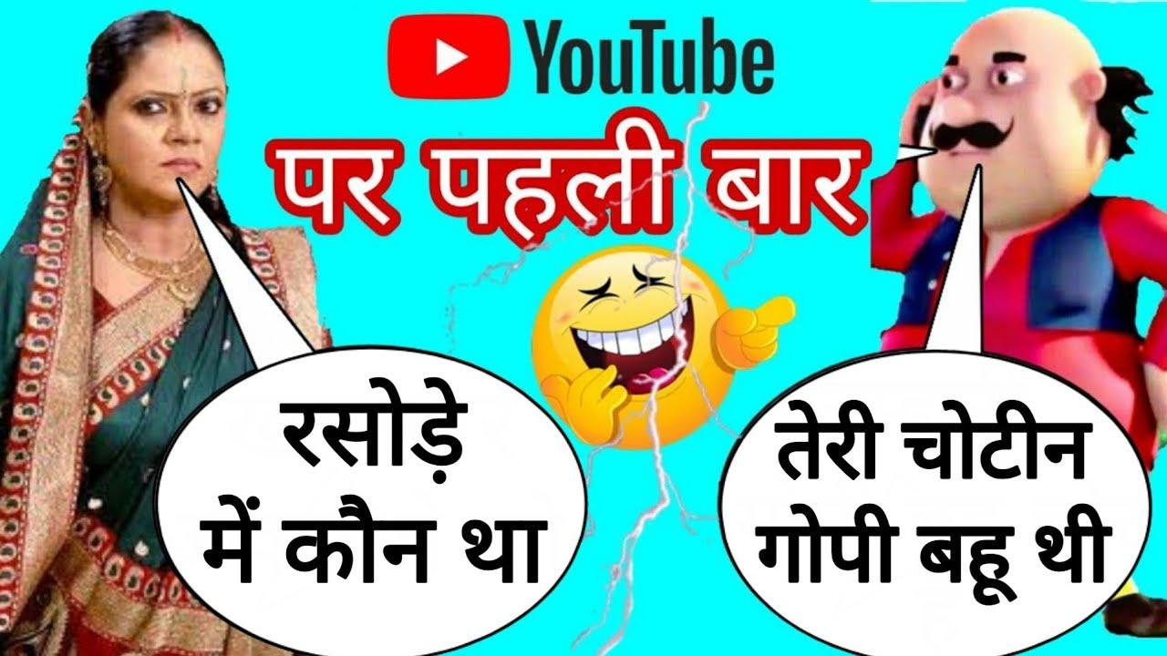 rasode me kaon tha,saath nibhana sathiya episode,kokila ben angry dialogue,Gopi bahu vs billu comedy