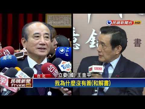 證實拒簽政爭和解書 王金平:我沒關說幹嘛要簽-民視新聞