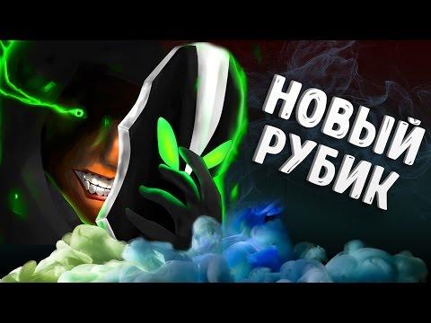 видео: НОВЫЙ РУБИК В ДОТА 2
