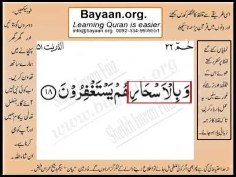 Quran In Urdu Surah 51 Ayat 18 Learn Quran Translation In Urdu Easy Quran Learning