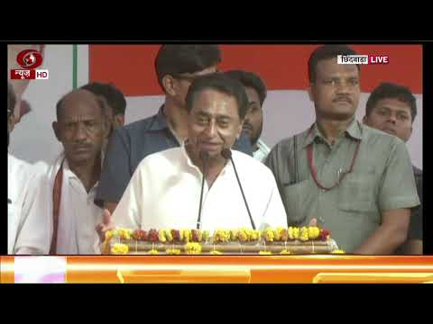 Kamalnath addresses a public rally in Chhindwara, MP