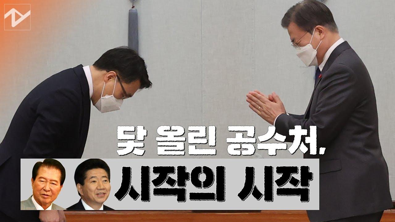 닻 올린 공수처...시작의 시작엔 김대중·노무현 전 대통령이 있었다