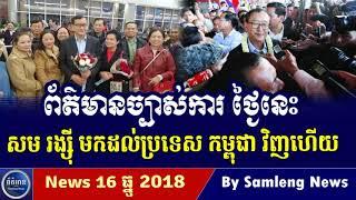 លោក សម រង្ស៊ី ត្រឡបមកប្រទេស កម្ពុជា ឆ្នាំ២០១៩, Cambodia Hot News, Khmer News