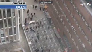 Теракт в Стокгольме: последние данные и главные факты