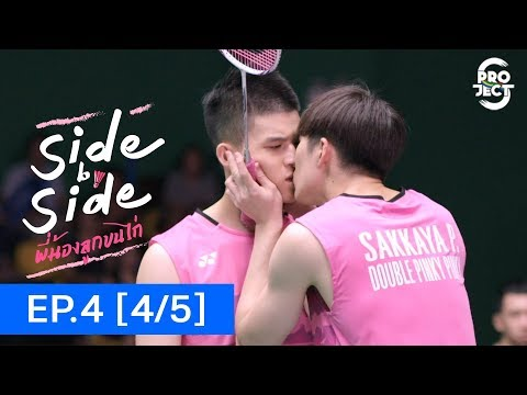 Project S The Series | Side by Side พี่น้องลู�ขนไ�่ EP.4 [4/5] [Eng Sub]