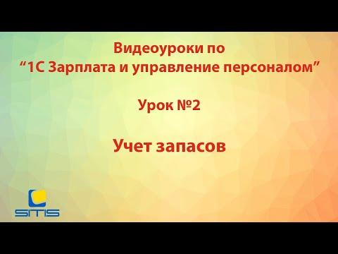 1С:Зарплата и управление персоналом, редакция