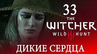 33[Дикие сердца] Игра ВЕДЬМАК 3: Дикая Охота ПРОХОЖДЕНИЕ на русском языке