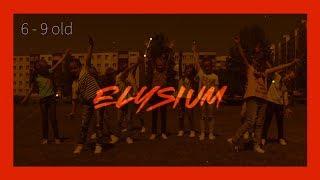 Elysium. Первый год обучения. 6-9 лет