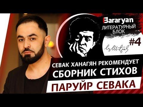 Севак Ханагян рекомендует сборник стихов Паруйр Севака