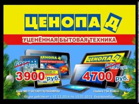 Интернет магазин ценопад пенни к рублю