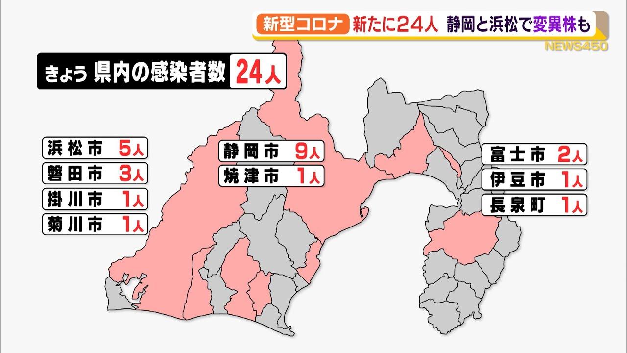 静岡 県 コロナ 最新 情報