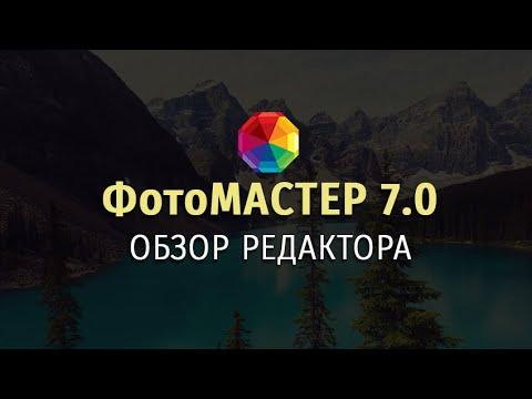 ФотоМАСТЕР 7.0 — обзор новой версии