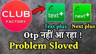 Club factory OTP problem   Text plus Otp Problem   Next plus Otp Problem   screenshot 5