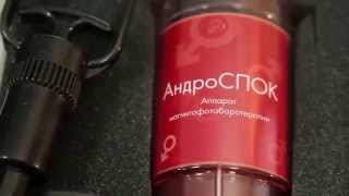 Видео-обзор аппарата Андроспок