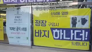 TG패션 「당진점」남성복 정장 구두 케쥬얼 쇼핑