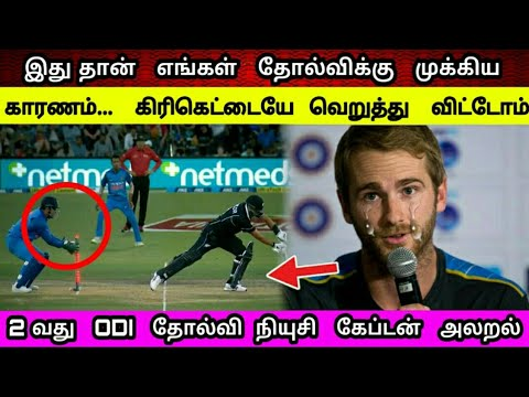 கிரிகெட்டே வெறுத்து விட்டது நியூசி கேப்டன் கண்ணீர் பேட்டி | Kane Williamson Talk After 2nd Odi India