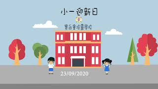 Publication Date: 2021-04-14 | Video Title: 小一寶寶開學影片