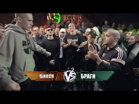 VERSUS: FRESH BLOOD 4 (Микси VS Браги) Round 1