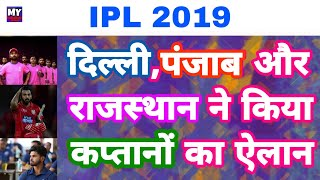 IPL 2019 Confirmed Captains Revealed For DC,KXIP and RR Team For This Season