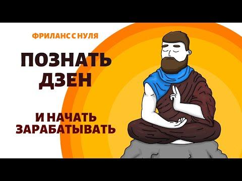 [GIVER] ЗАРАБОТОК НА ЯНДЕКС ДЗЕН С НУЛЯ | ПОЗНАТЬ ДЗЕН И НАЧАТЬ ЗАРАБАТЫВАТЬ