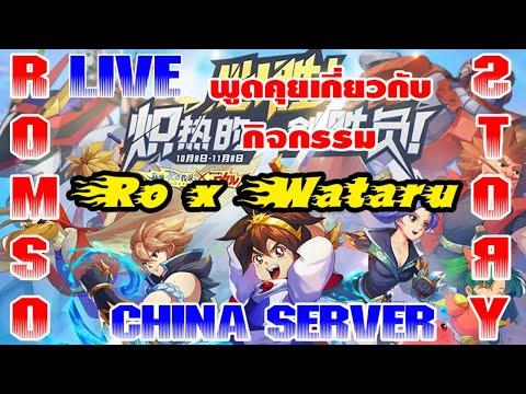 Ragnarok M Eternal Love [ CN ] : Ro x Wataru พร้อมกับอาชีพ Collab