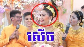 សុខគា កាត់សក់ សើច ពីដើមដល់ចប់_The Cambodia Wedding ceremony 09 12 19