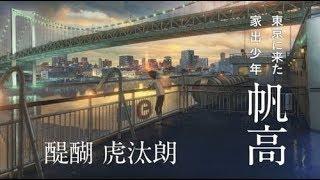#3838 アニメ『天気の子』[Weathering With You (Tenki no Ko)] 聖地巡礼:離島・ベイエリア編 thumbnail