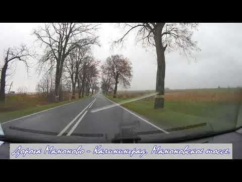 Калининград регион. Дорога Мамоново Калининград. Трасса Калининград - Мамоново. Kaliningrad Road.