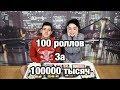 100-100000-chellenge