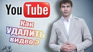 Как удалить видео с Youtube ? (DELETE Videos NEW YouTube 2014)