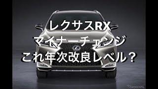 ついにMC発表!レクサスRX現行乗り、買い換えるか??