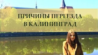 Наши причины переезда в Калининград на ПМЖ. Переезд в другой город.(Почему же из всех городов России мы выбрали Калининград, что нас не устраивало в родном городе Рубцовске,..., 2016-05-07T21:27:12.000Z)