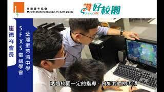 Publication Date: 2017-10-14 | Video Title: 青協「讚好校園」:荃灣聖芳濟中學SFXS電競學會