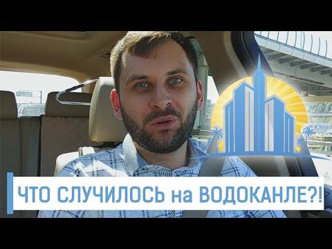 """Сочи. Рейдерский захват """"СочиВодоканал"""". Новости Сочи 2017!"""