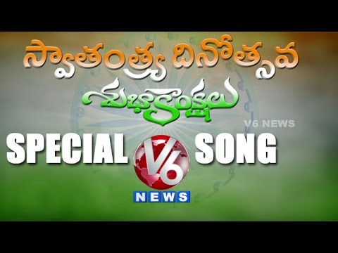 70th Independence Day Special Song | V6 News