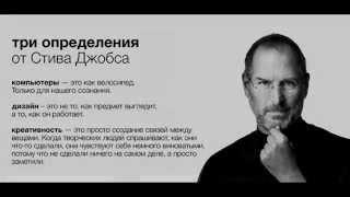 ТОП 10 Цитат Стива Джобса! Слова которые меняют сознание