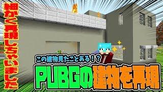 【カズぽこくら83後半】PUBGの建物をマイクラの世界へ!!カズさんと建築合戦♪