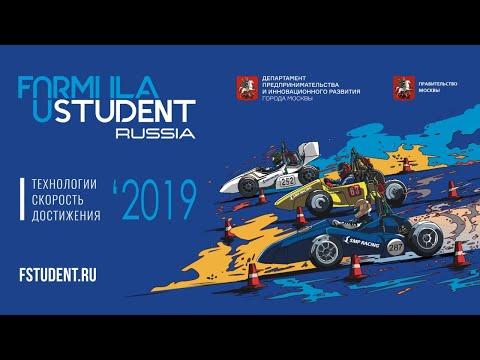 FORMULA STUDENT RUSSIA 2019
