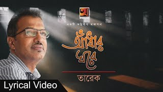 Adhar Ghore | Tarek | Bangla New Song 2017 | Official lyrical Video