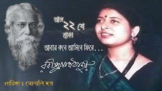 6. Jani Tumi Phire Asibe abar  by Sonali Dutta