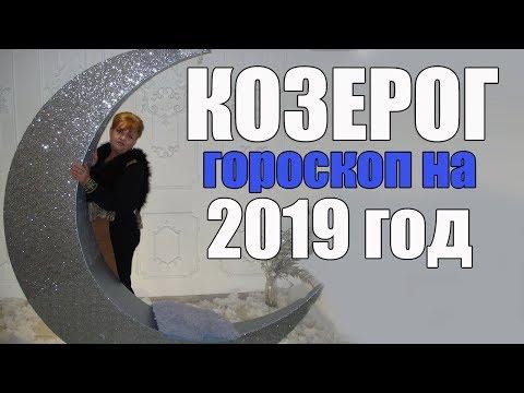 ♑ КОЗЕРОГ - ГОРОСКОП на 2019 года от Маэстро Мажор