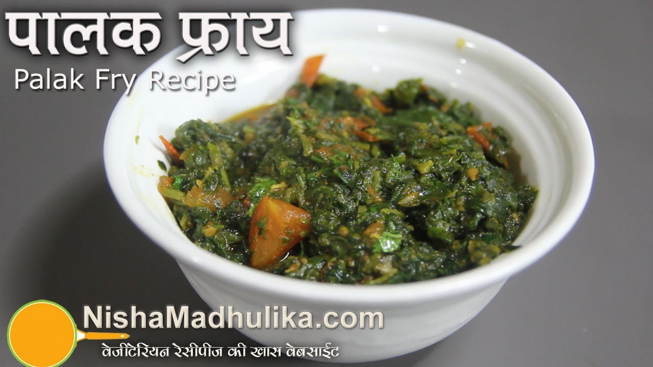 Sukhi palak bhaji recipe spinach stir fry recipe youtube forumfinder Image collections