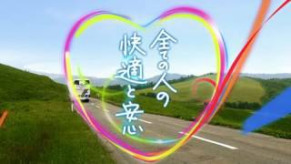 秋田中央トランスポート CM リボン篇